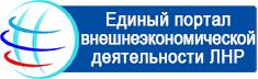 Единый портал внешнеэкономической деятельности Луганской Народной Республики